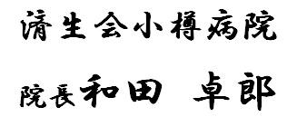 済生会小樽病院 院長 近藤 真章